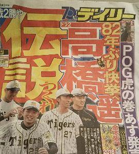 冗談しませんか! みんな知らんやろうから教えてあげますけど、デイリースポーツって雨で阪神の試合が流れた翌日も「え?優勝