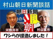 """新聞協会が軽減税率を求める!! """"事なかれ主義""""の日本政府・・・      """"味をしめた&rdq"""
