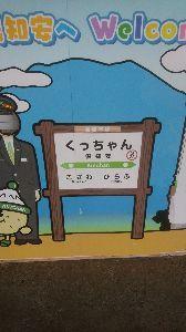 いつだって、そばにいるからね♪ こんにちは✨😃❗ 連休は こちらは 天気悪く エゾ富士見られませんでした 最悪の連休に なりましたよ