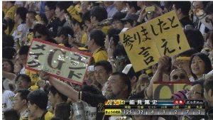 2015年8月22日(土) 阪神 vs DeNA 21回戦 badマン、参りましたと言え!