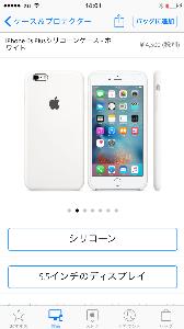 2015年8月22日(土) 阪神 vs DeNA 21回戦 ホワイト好きすぎてApple純正ホワイトケース買った(^ω^)