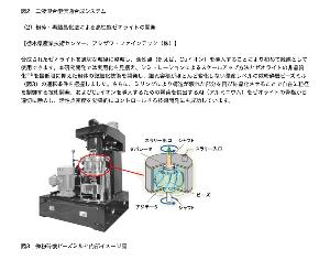 6166 - (株)中村超硬 東大の粉砕・再結晶化の技術は1年前に別の会社でも採用されていて(しかも三菱ケミカルがらみ)、ただこの