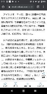 6166 - (株)中村超硬 日本ノズルか、化繊ノズルかどっちかな?