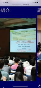 6166 - (株)中村超硬 貴重な脇原氏の鳥取大学講演スライド…再結晶化溶液は使いまわせるんですね!エコロズィー💗