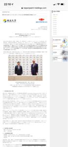 6166 - (株)中村超硬 「ゼオール」の産みの親…脇原徹氏…新たなプロジェクトに関与&hellip