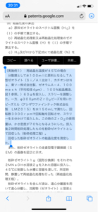 6166 - (株)中村超硬 「ゼオール」特許…  https://patents.google.com/paten