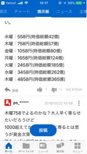 6166 - (株)中村超硬 テンバガー銘柄‼️