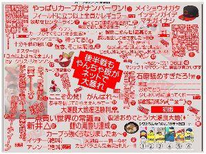 野球板 桜ちゃん、先日は寄せ書きへのご参加ありがとう♪  【中国新聞の「こういう記事をもっと見たい」という公