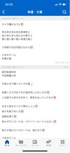 3825 - (株)リミックスポイント お〜い❗️中華の大喜やー❗️ 予知能力あるんだろう❓ カイカの22日投稿で何語った❓  すぐ上がるだ