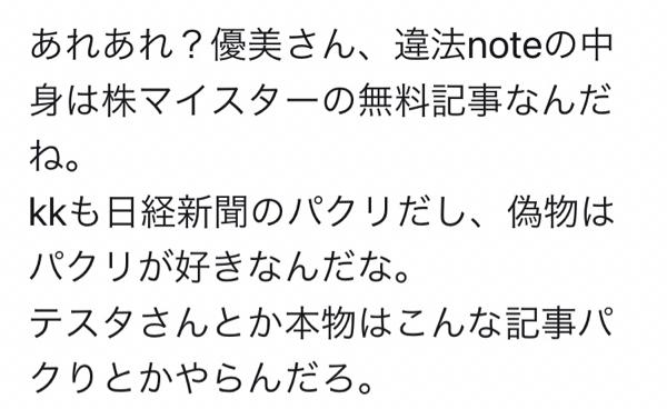 3825 - (株)リミックスポイント 優美ってコピペ職人かよ🥳