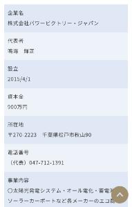 3825 - (株)リミックスポイント ◼️パワービクトリー・ジャパン(株)に「丸投げ」で2021年8月からリミックスバッテリーシステムを販