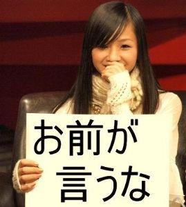 Aiko_QMAのテーマ株投資研究 いろんな掲示板で暴言や迷惑行為してる もじゃ夫が言うなー!