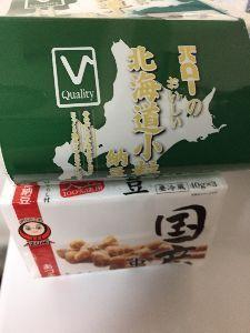シギナ プリーズ。 旅館や宿での朝食に必ず納豆がでるので、 朝食は家でも納豆を喰わなあかんように...  ほんでパンの上