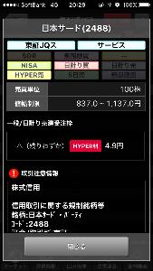 2488 - 日本サード・パーティ(株) 日計りの料金が値上がりしてますね。 これってなぜ値上がりしてるのか分かる方いらっしゃいますか?