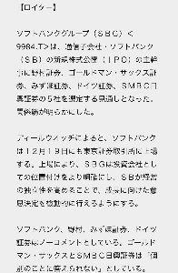 2488 - 日本サード・パーティ(株) いたしましてm(_ _)m ゆめかさん🎵  メンドクサイさんおっしゃるソフトバンクのTOBの可能性