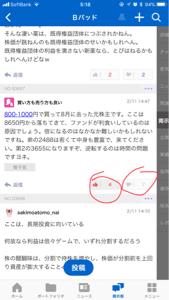 2488 - 日本サード・パーティ(株) 素人だと言われた僕はここを700円台、600円台、500円台とずっと買い続けてつい、数パーセントを持