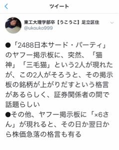 2488 - 日本サード・パーティ(株) こんにちは。 こちらですよね^ - ^ なんだか分からないけど、ネタ的なものでしょうか、笑 私は全然