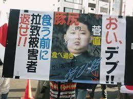 稀代の詐欺師・佐村河内  北朝鮮に拉致されている拉致被害者の方たちの場合も、 とりあえずまずは「奪回最優先」でよいと思ってい