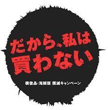 2687 - (株)シー・ヴイ・エス・ベイエリア 東京も非常事態宣言!! 不要不急を問われれば考えちゃうよね。 人間・生き死に以外に大事なしだもの。。