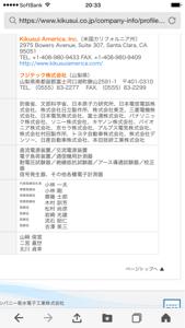 6912 - 菊水電子工業(株) 取引先のキャストはぱねぇなー