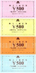 8153 - (株)モスフードサービス 【 優待券到着 】 100株 1000円分 -。