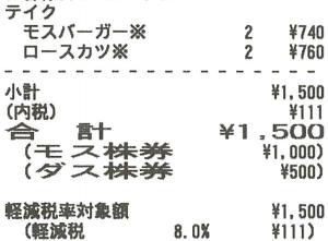 8153 - (株)モスフードサービス クーポンとか使わずに、 「モスバーガー」と「ロースカツ」の組み合わせが、美味しくて最高! いつもコレ