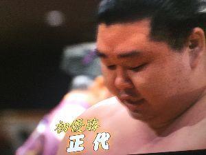 ながれながれて〜 正代(熊本)が・・・優勝v(^_^v)♪