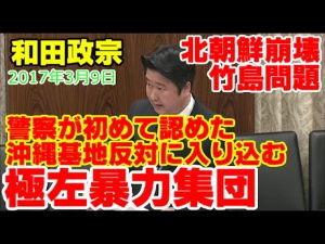 暴力団 最近は、沖縄でも秋葉原でも国会前でも   ☟    の方が活発に活動している。 当然、アンダーグラウ