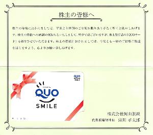 3892 - (株)岡山製紙 【 株主優待 到着 】 100株 1,000円クオカード ※SMILE -。