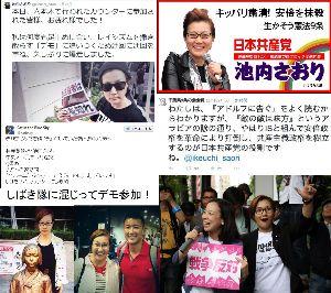 禍なるかな共産党 「IS]を日本に引き入れ、まずは「安倍総理暗殺」を企てる危険な自爆テロ! 共産党池内さおり衆議院議員