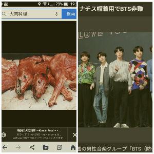 BTSの原爆Tシャツ騒動 昨日の夕食は犬料理でしたか?