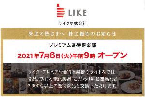"""2462 - ライク(株) 【 優待""""案内"""" 到着 】 (300株) 「ライク・プレミアム優待倶楽部」"""