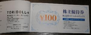 3397 - (株)トリドールホールディングス 鴨うどん祭りだ ワッショイ!! 鴨すきうどん💛食おう。 何枚持って行けばエエんじゃよ なんまいだ~