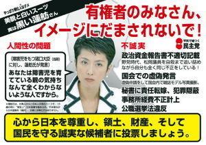 東京都議会議員選挙 注意
