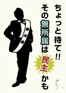 東京都議会議員選挙 注意しよう  ↓