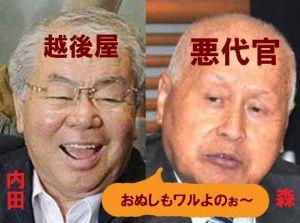 東京都議会議員選挙 この二人が最悪だった。 驕りの塊だった。