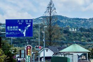 ☆金澤とことこ☆ 皆さん、こんにちは!  シンさん、旅サラダの番組観たんですね♪ 宇佐ってUSAって書くので 山の上を