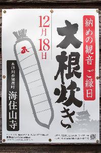 ☆金澤とことこ☆ 管理人が今、仕事の疲れを取るために冬眠中なので一席。 今度大根炊きのイベントもあるみたい。