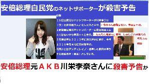 【緊急速報】産経新聞が暴言。「病原菌」「処刑すべき。」 安倍総理 AKBに殺害予告 安倍総理は事実上元AKB48の川栄李奈さんに殺害予告。