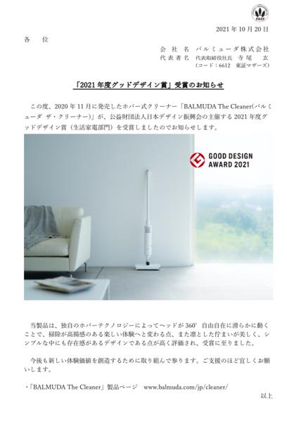 6612 - バルミューダ(株) グッドデザイン賞  無風。