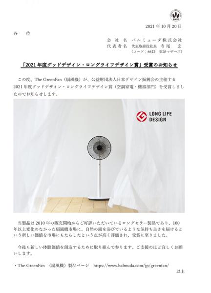 6612 - バルミューダ(株) グッドデザイン賞、  無風