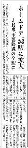 6742 - (株)京三製作所 朝、新聞読んでられないときに限って、こういう記事が出ている。 2018/03/07の日経朝刊