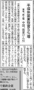 6742 - (株)京三製作所 2018/03/14の日経朝刊。これで来年も安泰だね。