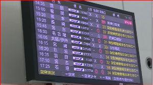 沖縄へ 大阪行き 16:05