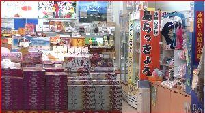 沖縄へ らっきょう ラッキョだと思っていました。 らっきょうは鳥取も有名ですネ