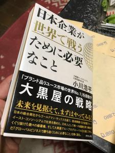 6993 - 大黒屋ホールディングス(株) 買ったよ。大黒屋HD 小川社長の本
