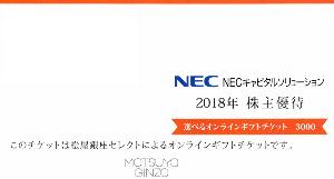8793 - NECキャピタルソリューション(株) 【 株主優待 オンラインギフトチケット到着 】 (1年以上保有) 100株 「選べるカタログギフト」