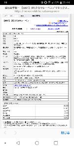 8897 - (株)タカラレーベン 四季報です。