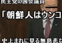 6208 - (株)石川製作所 はよ竹島 還さんかい、アホ。