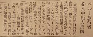 6208 - (株)石川製作所 台湾がペルーで孤立した日本人旅行者を チャーター機で救助してくれた。感謝~‼️